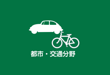 都市・交通分野