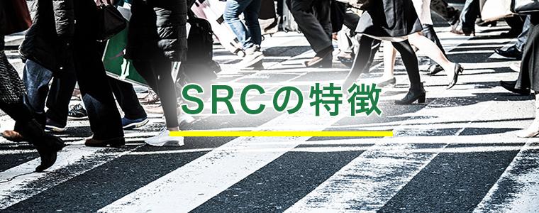 SRCの特徴