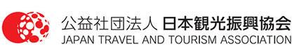 公益社団法人日本観光振興協会