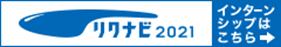 リクナビ2021インターンシップページ