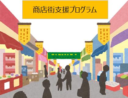 商店街支援プログラム